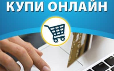 Новият ни онлайн магазин отвори врати